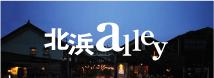 北浜アリーオフィシャルサイト